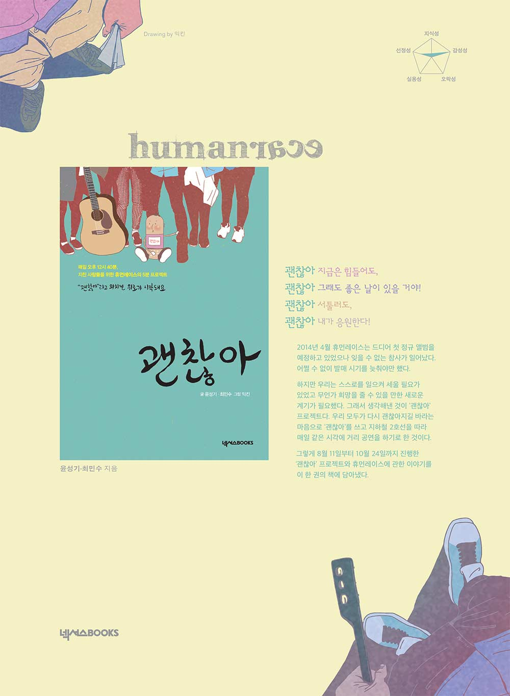 04_interview_book_02